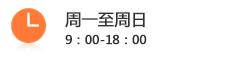 日本转运工作时间